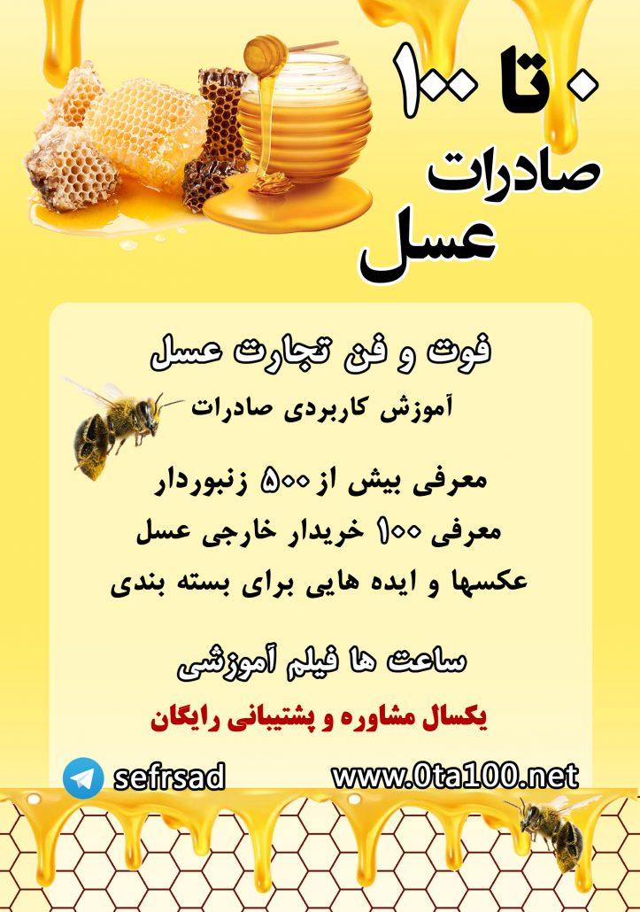 صادرات عسل ایران