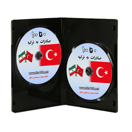 دانلود راهنمای صادرات به ترکیه