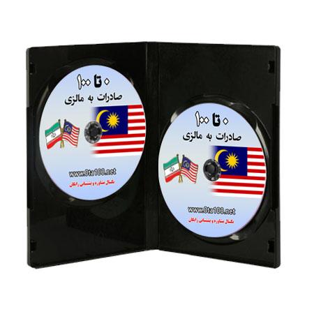 صادرات ایران به مالزی