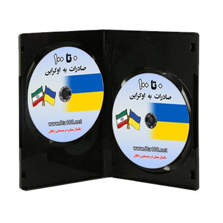 صادرات به اوکراین