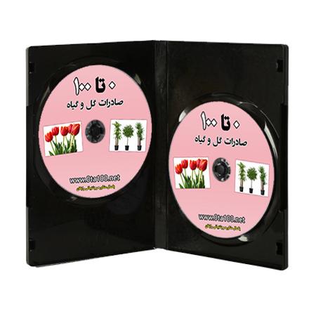 صادرات گل وگیاه