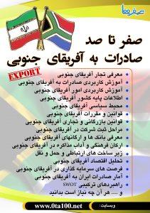 صادرات به آفریقای جنوبی