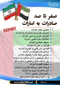 صادرات ایران به امارات