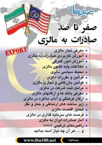 صادرات به مالزی