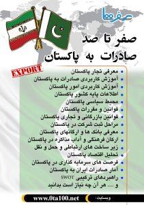 صادرات به پاکستان