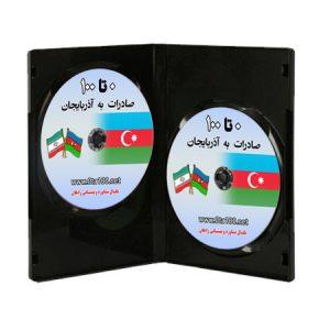 صادرات به آذربایجان