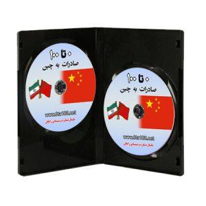 صادرات به چین