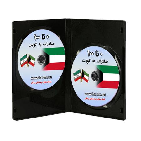 لیست تجار کویت