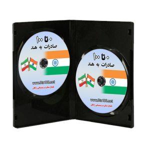 صادرات به هند