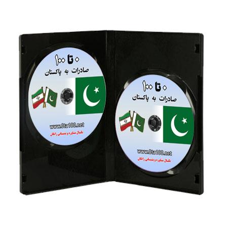 لیست تجار پاکستان