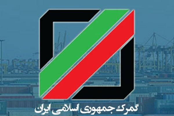 گمرک ایران-سازمان گمرک