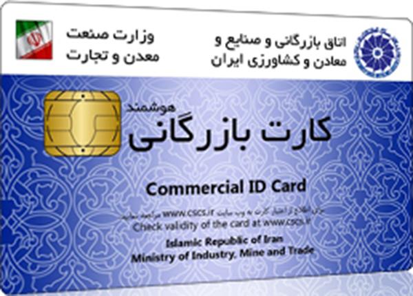 اجاره کارت بازرگانی-اخذ کارت بازرگانی