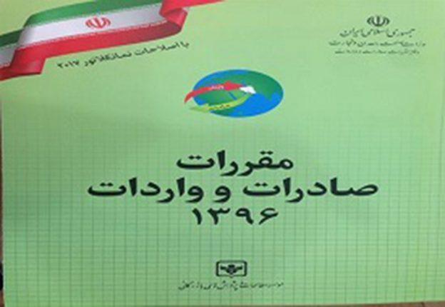 کتاب مقررات صادرات واردات 96