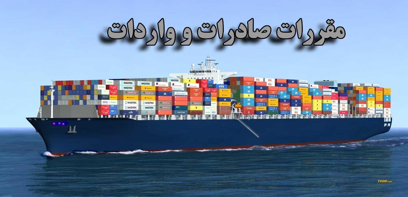 قوانین صادرات کالا