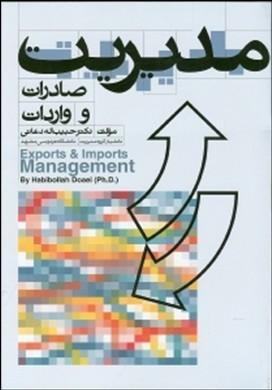 کتاب مدیریت صادرات و واردات