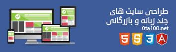 طراحی سایت چند زبانه و بازرگانی