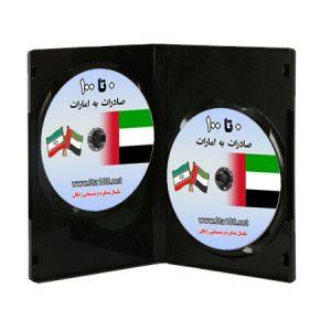 صادرات به امارات