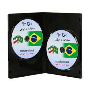 صادرات به برزیل