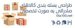 طراحی بسته بندی کالاهای صادراتی به صورت تخصصی